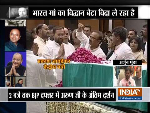 बीजेपी नेता अर्जुन मुंडा और चौधरी बीरेंद्र सिंह ने पूर्व वित्त मंत्री अरुण जेटली को श्रद्धांजलि दी
