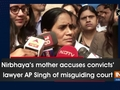 Nirbhaya's mother accuses convicts' lawyer AP Singh of misguiding court