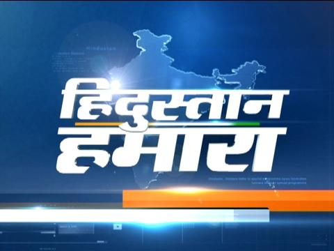 हिंदुस्तान हमारा | 24 जनवरी, 2020