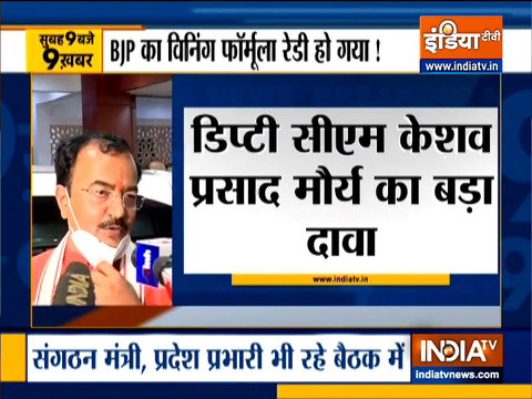 Top 9 News:  भाजपा की यूपी में 300+ सीटें जीतने की रणनीति हुई तैयार