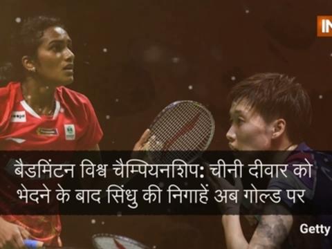 बैडमिंटन विश्व चैम्पियनशिप: चीनी दीवार को भेदने के बाद फाइनल में पहुंची सिंधु, गोल्ड पर होगा निशाना