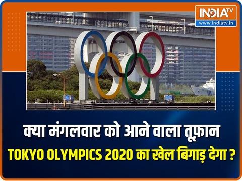 क्या मंगलवार को आने वाला तूफ़ान Tokyo Olympics 2020 का खेल बिगाड़ देगा?