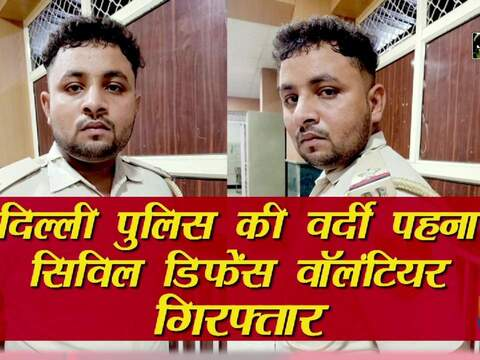 Civil Defence employee impersonating as ASI of Delhi Police arrested