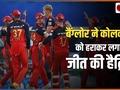 Cricket Dhamaka | IPL 2021: RCB extend unbeaten streak with KKR win, DC gear up for PBKS