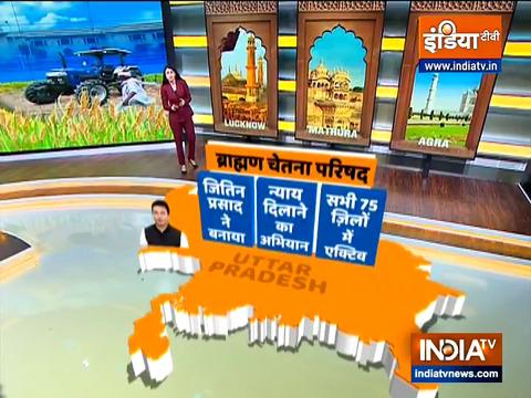 अबकी बार किसकी सरकार | BJP में शामिल होने के बाद आज पहली बार लखनऊ पहुचेंगे जितिन प्रसाद