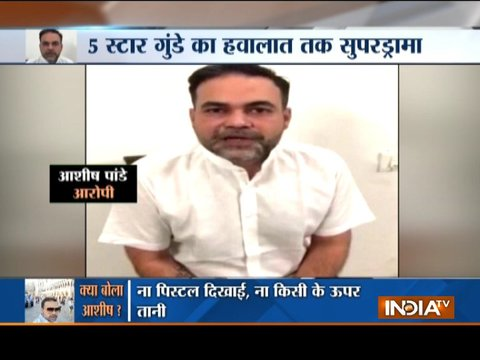 दिल्ली पिस्टल कांड के आरोपी ने कोर्ट में किया सरेंडर, अपने ऊपर लगे आरोपों को नकारा