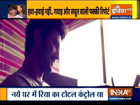देखिये इंडिया टीवी का स्पेशल शो हकीकत क्या है | 2 अगस्त, 2020
