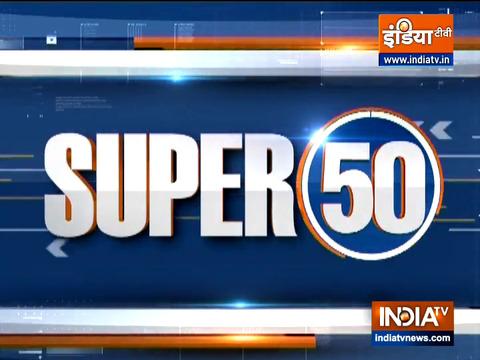Super 50: देखिये दिनभर की 50 बड़ी खबरें   23 सितम्बर, 2021