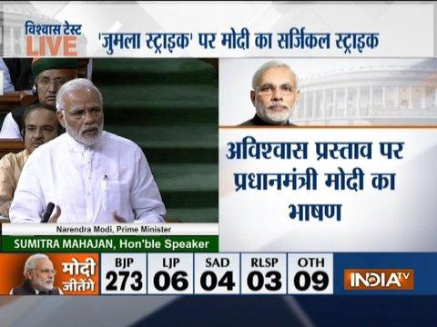 PM Modi in Lok Sabha on No-Confidence Motion: 2008 से 14 में बैंकों का लोन 18 लाख करोड़ से 52 लाख करोड़ रुपए कर दिया गया