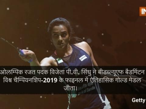 ऐतिहासिक गोल्ड जीतने पर भारतीय बैडमिंटन संघ ने सिंधु को दिया ख़ास ईनाम