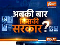 Abki Baar Kiski Sarkar | Priyanka Gandhi calls off protest, blames UP govt for 'chaos'