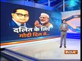 If I am the PM of India, it's because of Amdedkar's contributions, says PM Narendra Modi