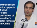 Mumbai-based doctor appeals PM Modi for early repatriation of his mother's mortal remains from China