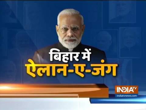 पीएम मोदी की बिहार को चुनावी सौगात, तीन पेट्रोलियम परियोजनाओं का किया उद्घाटन