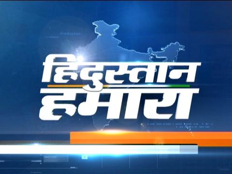 हिंदुस्तान हमारा   20 नवंबर, 2019