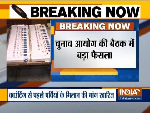 चुनाव आयोग ने VVPAT को लेकर विपक्षी दलों की मांग को खारिज किया