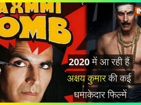 अक्षय कुमार के फैन्स के लिए गुड न्यूज, 2020 में रिलीज होंगी सुपरस्टार की 4 फिल्में