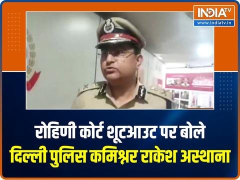 रोहिणी कोर्ट शूटआउट पर दिल्ली पुलिस कमिश्नर राकेश अस्थाना ने की इंडिया टीवी से ख़ास बातचीत