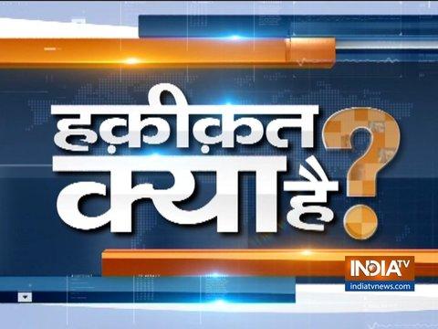 देखिये इंडिया टीवी का स्पेशल शो 'हकीक़त क्या है'   25 मार्च, 2019