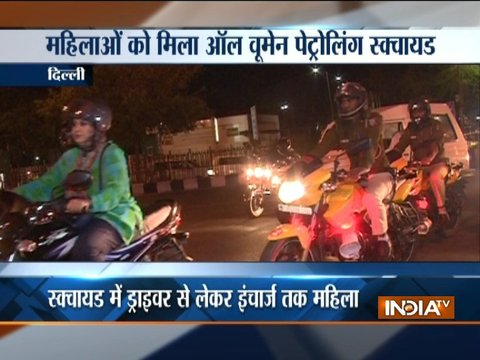 महिला दिवस पर दिल्ली में ऑल वुमन पेट्रोलिंग स्क्वायड की शुरुआत, ड्राइवर से लेकर इंचार्ज तक महिला