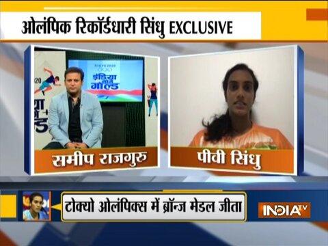 पीवी सिंधु ने किया उस पल को याद जब कांस्य पदक मुकाबले से पहले कोच और फिजियो ने किया था प्रेरित