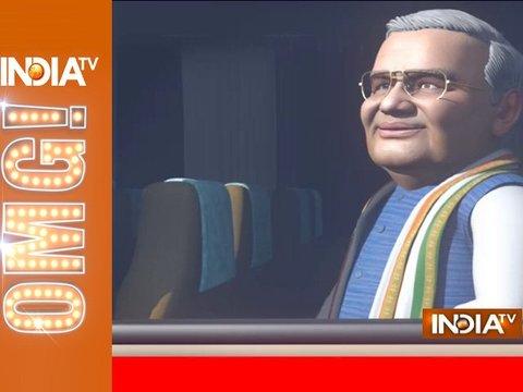 OMG: पूर्व प्रधानमंत्री अटल बिहारी वाजपेयी को श्रद्धांजलि