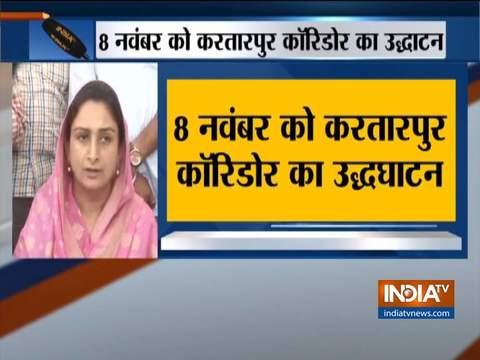 डेरा बाबा नानक, गुरदासपुर में करतारपुर कॉरिडोर का उद्घाटन करेंगे पीएम मोदी: हरसिमरत कौर बादल