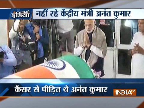केंद्रीय मंत्री अनंत कुमार का आज होगा अंतिम संस्कार, पीएम मोदी ने दी श्रद्धांजलि