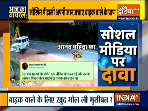 देखिए इंडिया टीवी का स्पेशल शो आज का वायरल | 7 अगस्त, 2020