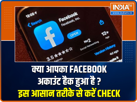क्या आपका फेसबुक अकाउंट हैक हुआ है? इस आसान तरीके से करें चेक
