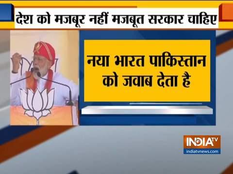 लोकसभा चुनाव 2019: राजस्थान के चित्तौड़गढ़ में बोले मोदी- देश को मजबूत सरकार चाहिए या मजबूर? आप तय करें