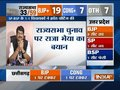 Rajya Sabha Elections: Raja Bhaiyya says he will vote for Samajwadi Party nominee Jaya Bachchan