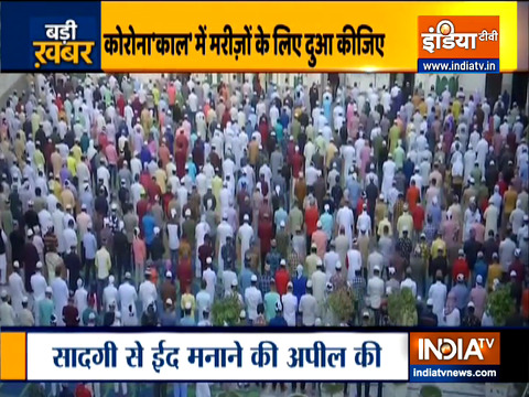 Eid-ul-Fitr 2021: देशभर में आज मनाई जा रही है ईद