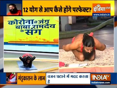 Know the correct way of doing yogasana from Swami Ramdev