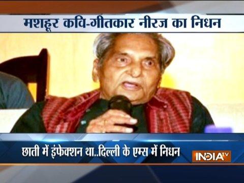 मशहूर कवि-गीतकार गोपाल दास 'नीरज' का 93 साल की उम्र में निधन