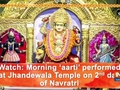 Watch: Morning 'aarti' performed at Jhandewala Temple on 2nd day of Navratri