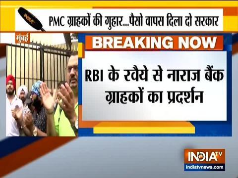 PMC बैंक खाताधारकों ने RBI के बाहर किया विरोध प्रदर्शन