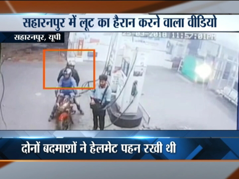 UP: Armed robbers loot cash from petrol pump staff in Saharanpur