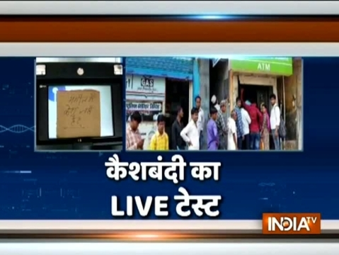Reality check of cash crunch in parts of India