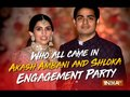 Bollywood celebs grace Akash Ambani and Shloka Mehta's engagement party
