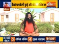 Stay young for 100 years, know effective solutions from Swami Ramdev