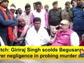 Watch: Giriraj Singh scolds Begusarai SP over negligence in probing murder case