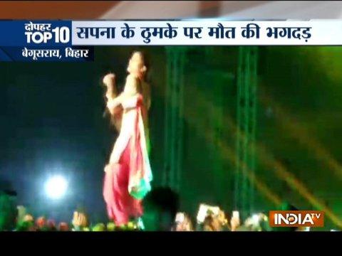 बिहार में सपना चौधरी के शो में मची भगदड़, 1 की मौत