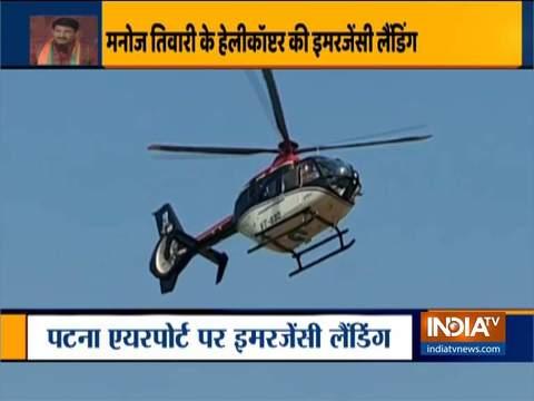 तकनीकी खराबी की वजह से भाजपा सांसद मनोज तिवारी का हेलीकॉप्टर पटना हवाई अड्डे पर हुआ लैंड
