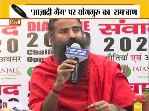 बाबा रामदेव ने जामिया और JNU के छात्रों द्वारा किए जा रहे CAA विरोधी प्रदर्शन पर किया कटाक्ष