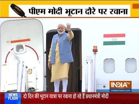 प्रधानमंत्री नरेंद्र मोदी भूटान की दो दिवसीय यात्रा के लिए रवाना हुए
