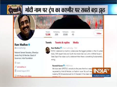 कश्मीर पर अमेरिकी राष्ट्रपति द्वारा मध्यस्थता का दावा उनके सिस्टम की सबसे बड़ी समस्या को दर्शाता है- राम माधव