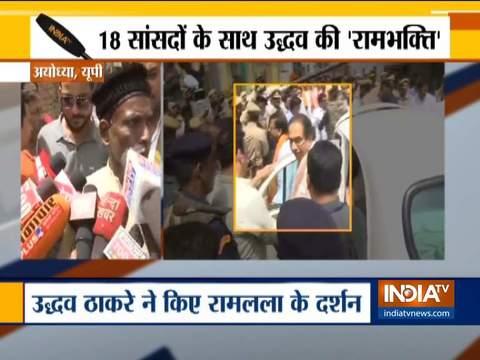 उद्धव ठाकरे अपने बेटे और पार्टी के 18 सांसदों के साथ अयोध्या में रामलला के दर्शन करने पहुँचे.