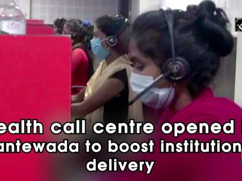 Health call centre opened in Dantewada to boost institutional delivery