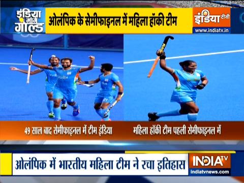 टोक्यो ओलंपिक 2020: भारत ने ऑस्ट्रेलिया को 1-0 से हराकर महिला हॉकी सेमीफाइनल में प्रवेश किया